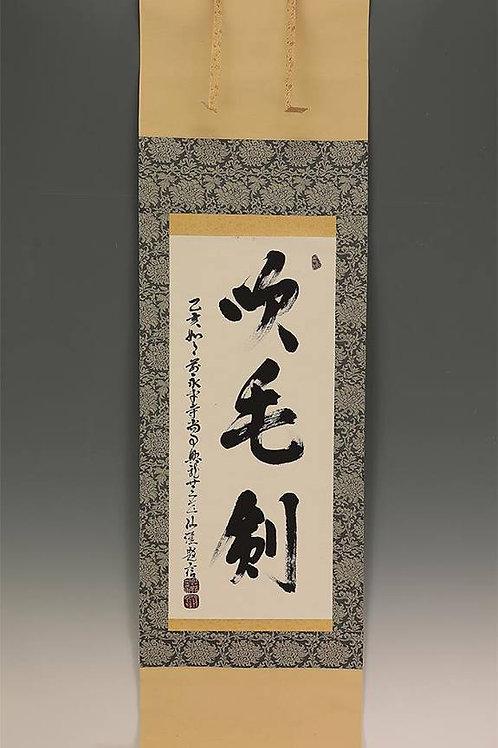 """JAPANESE HANGING SCROLL """"Suimo-ken""""#0346"""