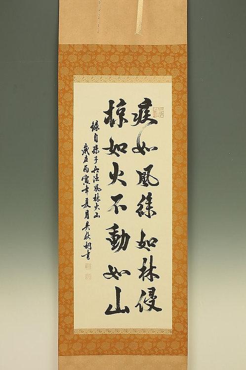 FURINKAZAN Scroll (風林火山) #1735