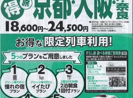 【最大35%割引】期間限定 京都・大阪・神戸・奈良