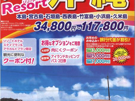 【最大35%割引】気ままにリゾート 沖縄