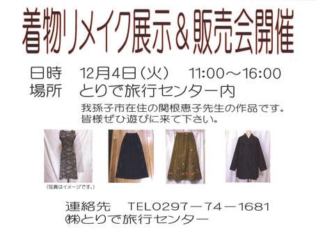着物リメイク展示&販売会へぜひ遊びに来てください!