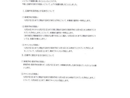 広島市を目的とする旅行について