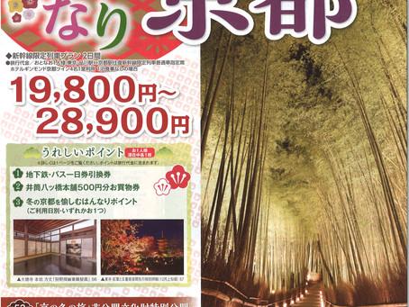 はんなり京都 限定列車利用でお得に京都を満喫~!