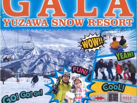【GOTOトラベル】新幹線で行くGALA