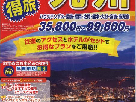【最大35%割引】気ままに旅得 九州