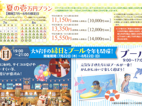 夏の壱万円プラン 【期間】7月~8月の限定日