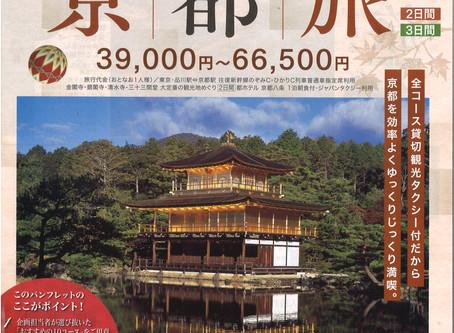 【最大35%割引】(今がねらい目) 京都旅