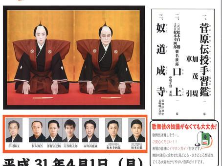 松竹大歌舞伎!取手に高麗屋がやってくる!