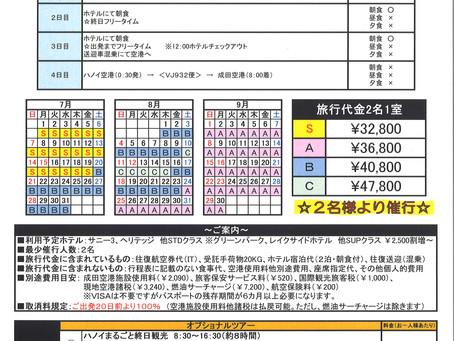 ベトジェットエアで行くハノイ4日間!!