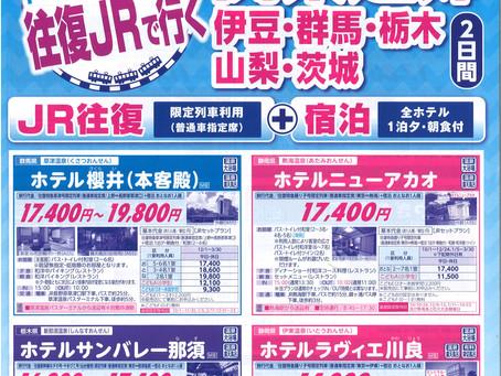 【最大35%割引】往復JRで行く 関東近郊(伊豆・群馬・栃木・山梨・茨城)