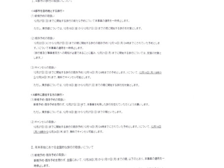札幌市・大阪市・名古屋市・東京都の旅行の取扱いについて