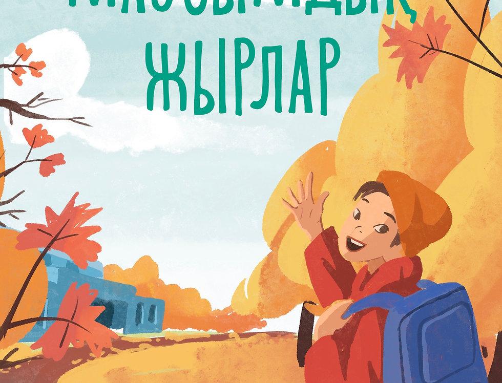 Книга «Сезонные сказания» («Маусымдық жырлар»)