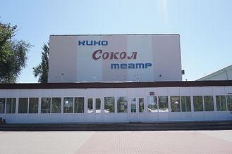 МУК СКЦ Сокол.JPG