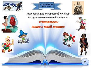 Конкурс Читатель книга.jpg