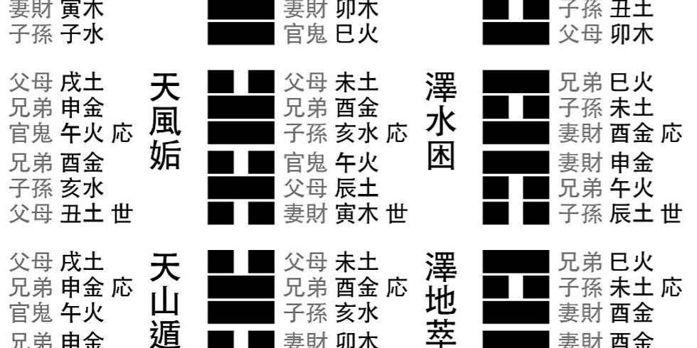 断易初級~中級 集中講座 ビジネス編