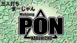 pon.jpg