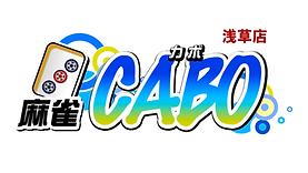 麻雀CABO浅草店.png