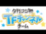 TFチャンネル.png
