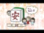 石川安牌.png