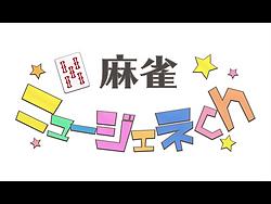 麻雀ニュージェネチャンネルロゴ.png