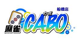 麻雀CABO船橋店.png