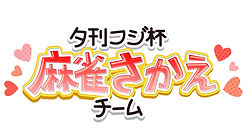 麻雀さかえロゴ.jpg