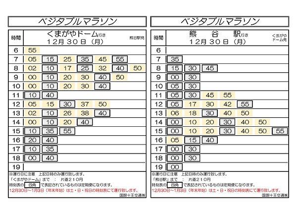 バス時刻表_ベジタブルマラソン2019.12.30.jpg