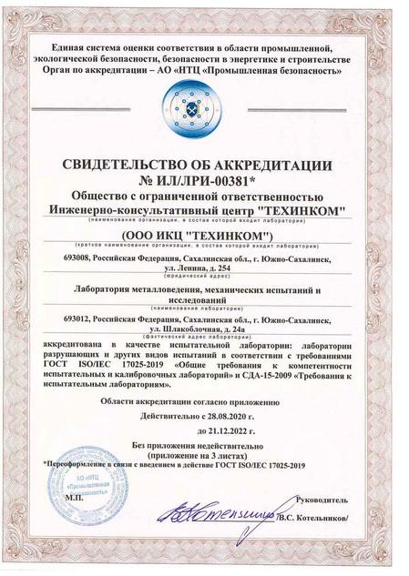 Свидетельство об аккредитации № ИЛ/ЛРИ-00381*