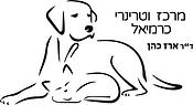 לוגו מרכז וטרינרי כרמיאל שחור לבן רקע שק