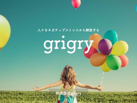 ご挨拶 & grigryの会社紹介パンフレット