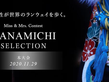 一人ひとりがもっと自分らしく、輝ける世界を。『HANAMICHI SELECTION』のパートナーになりました。