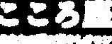 決定_こころ座_logo_OL.png
