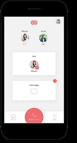 アプリ画面_sos2.png
