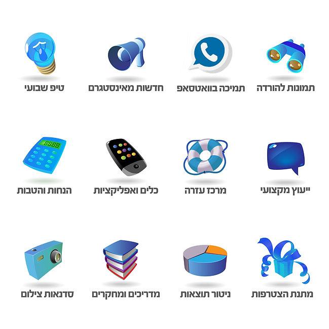 מועדון העסקים של אינסטה ישראל - סט 12 אי