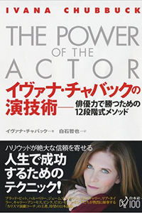 Japanese-Cover-The-Power-Of-The-Actor.jp