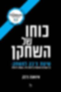 book_israel.jpg