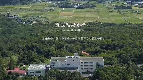筑波温泉ホテル.jpg