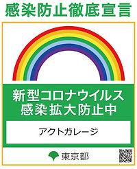 アクトガレージ 東京都感染防止ステッカー.jpg