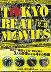 映画「Tokyo Beat Movies」 監督 中村英児.jpg