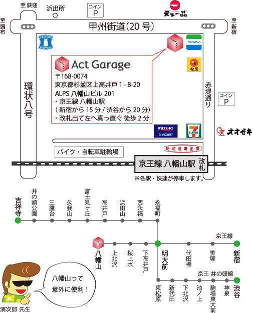アクトガレージスタジオ地図.jpg
