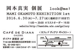 岡本真実個展DM表.jpg