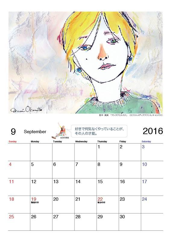 カレンダーの9月担当