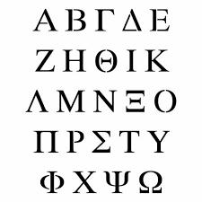 Mini Greek Letter Stencil 6x6 29s