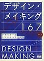 デザイン・メイキング167 vol.2