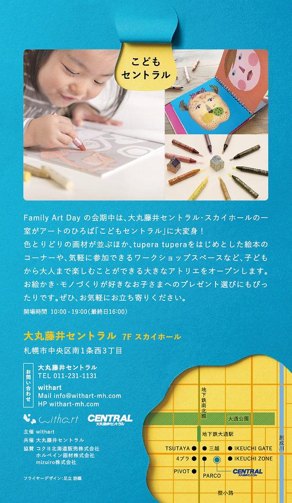 FAMILY ART DAY_親子向けイベント