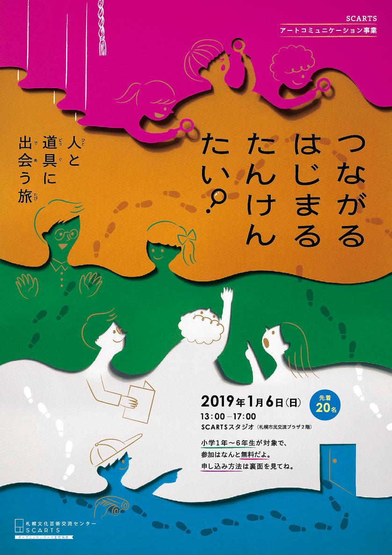 イベントフライヤーデザイン_親子向け