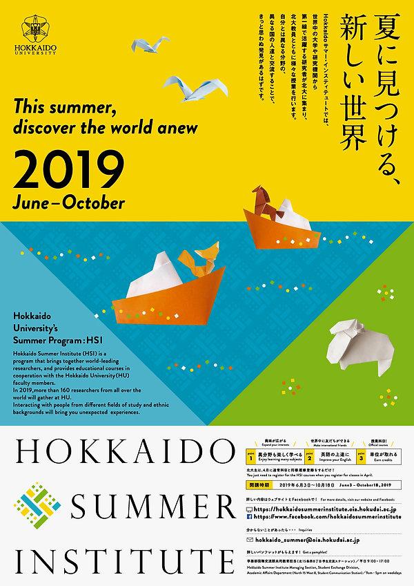 HSI2019_北海道大学ポスター
