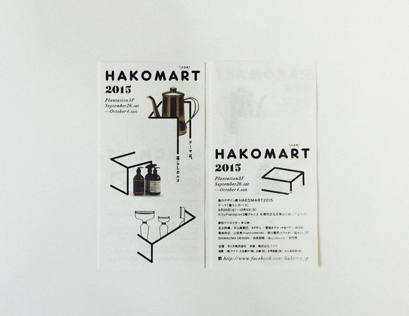 HAKOMART2015_DM_シンプルデザイン
