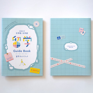 北海道大学_文学院・文学部_留学ガイドブック