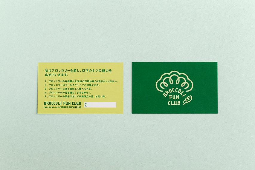 ブロッコリーファンクラブ_カードデザイン